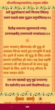 Ramayan Ramcharitmanas screenshot 6
