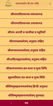 Ramayan Ramcharitmanas screenshot 2