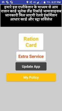 Rajasthan ration card: Bhamashah poster