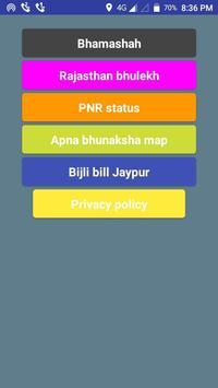 Rajasthan ration card: Bhamashah screenshot 1