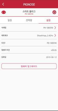 PIGNOSE(돼지코) - 스마트플러그 screenshot 3