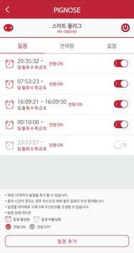 PIGNOSE(돼지코) - 스마트플러그 screenshot 1