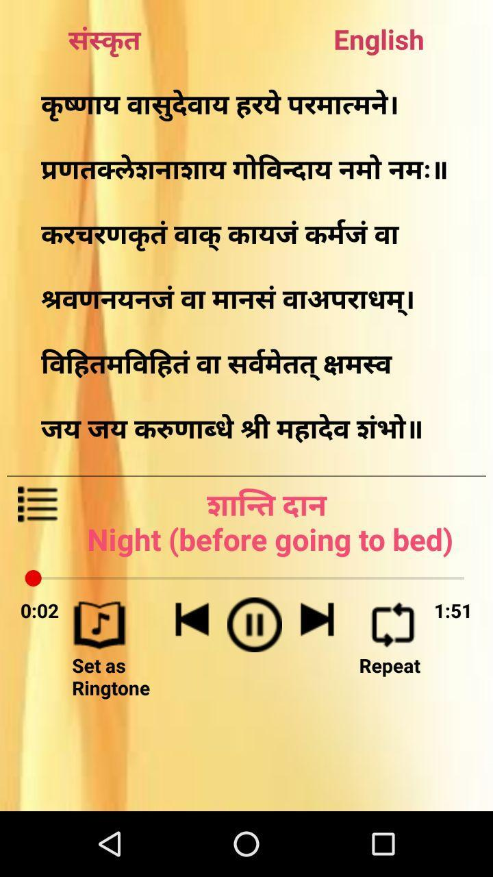 Shlok Trikaal Sandhya for Android - APK Download