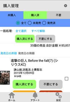 ベルアラート screenshot 3