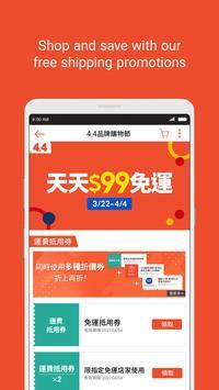 Shopee 4.4 Mega Shopping Day screenshot 2