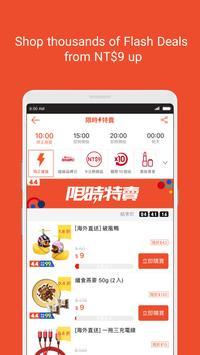 Shopee 4.4 Mega Shopping Day screenshot 4