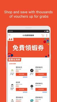 Shopee 4.4 Mega Shopping Day screenshot 6