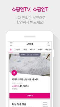 쇼핑엔티 Screenshot 4