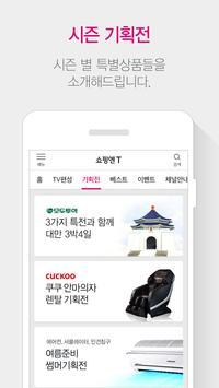 쇼핑엔티 Screenshot 9
