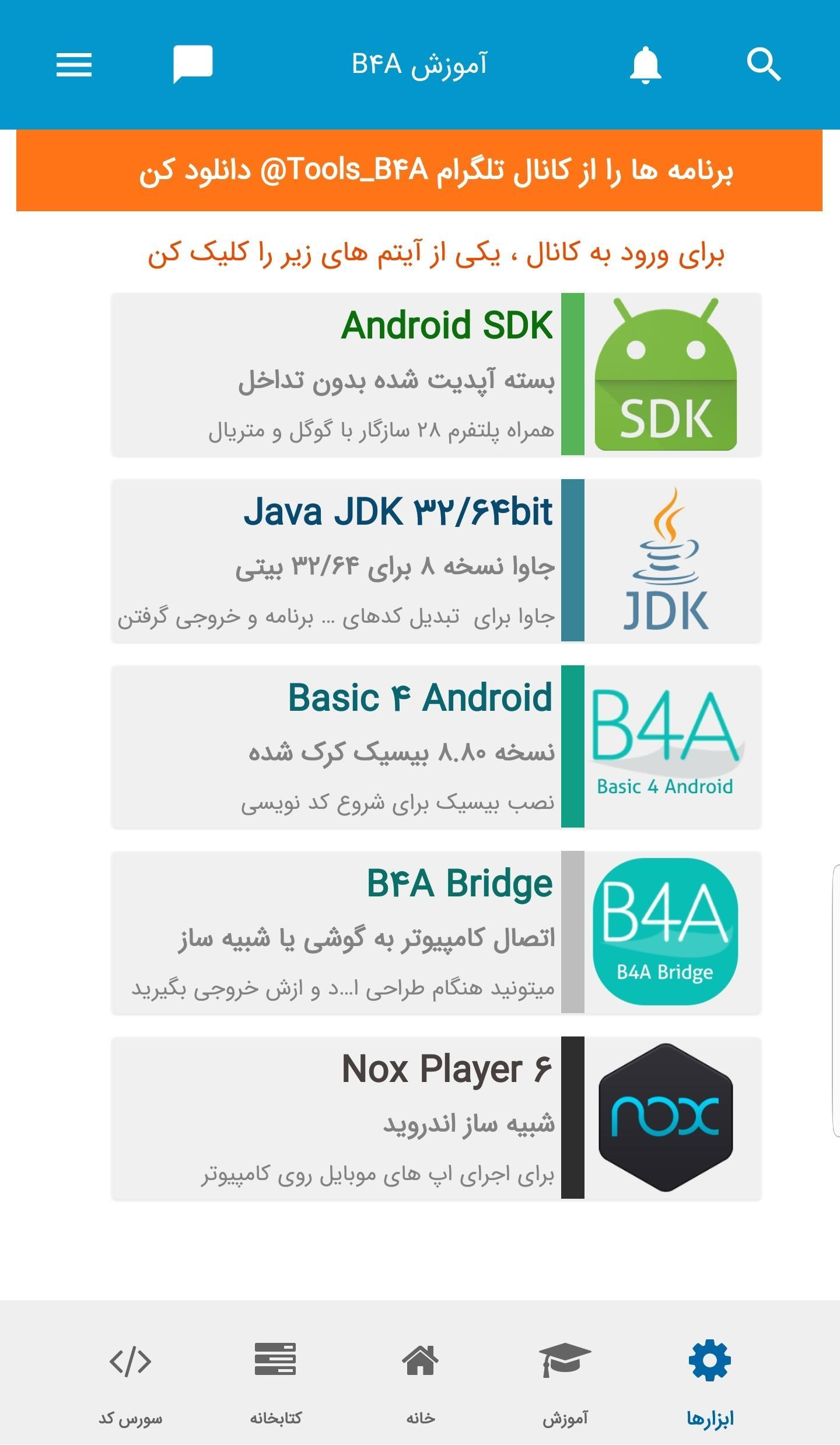 آموزش B4A for Android - APK Download
