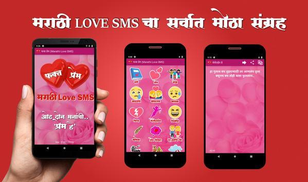 Phakt Prem (Marathi Love SMS) poster