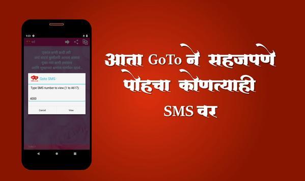 Phakt Prem (Marathi Love SMS) screenshot 4