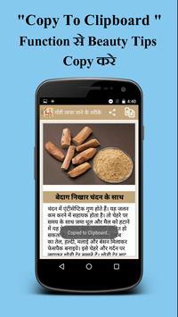 Beauty Tips Hindi imagem de tela 4