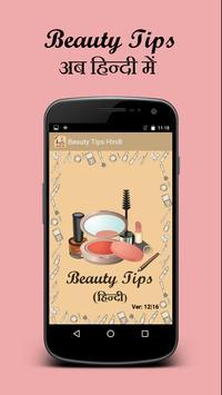 Beauty Tips Hindi Cartaz