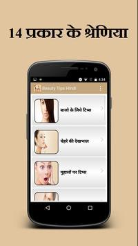 Beauty Tips Hindi imagem de tela 1