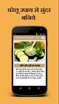 Beauty Tips Hindi imagem de tela 3