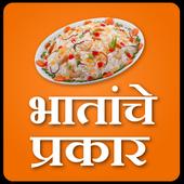 Bhatache Prakar - Recipes icon
