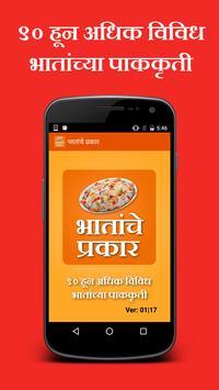 Bhatache Prakar - Recipes poster