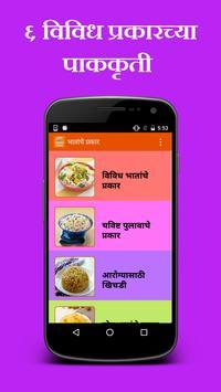 Bhatache Prakar - Recipes screenshot 1