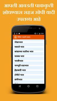 Bhatache Prakar - Recipes screenshot 2