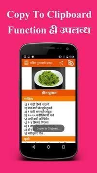 Bhatache Prakar - Recipes screenshot 3