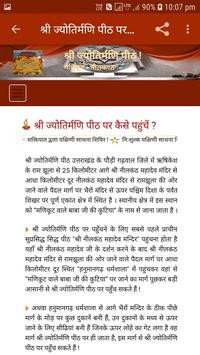 श्री ज्योतिर्मणि पीठ screenshot 14