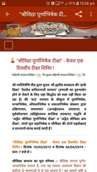 श्री ज्योतिर्मणि पीठ screenshot 15