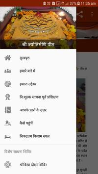 श्री ज्योतिर्मणि पीठ screenshot 1