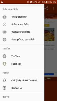 श्री ज्योतिर्मणि पीठ screenshot 2