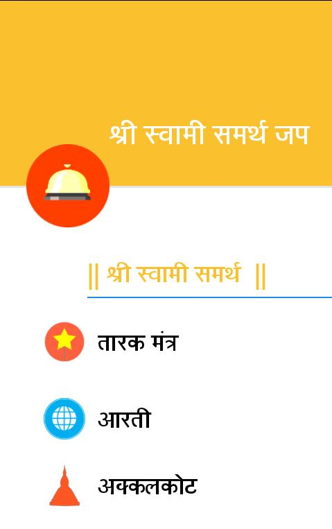 Shri Swami Samarth Mantra Jap Valledeilaghi