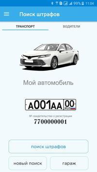 Штрафы ГИБДД poster