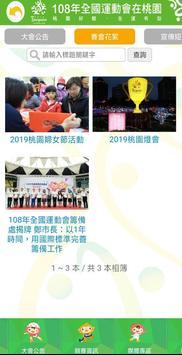 108全國運 screenshot 3