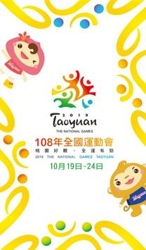 108全國運 poster