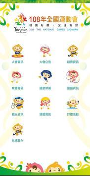 108全國運 screenshot 1
