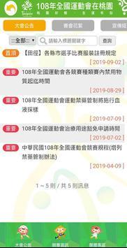 108全國運 screenshot 2
