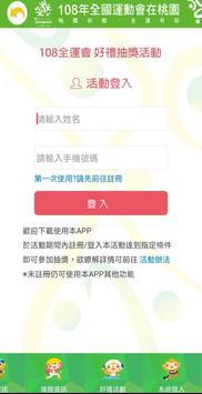 108全國運 screenshot 7