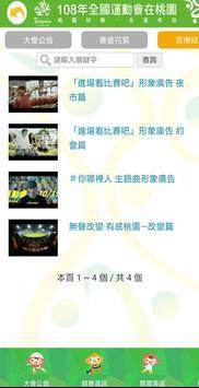 108全國運 screenshot 4