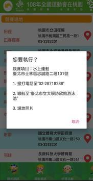 108全國運 screenshot 5