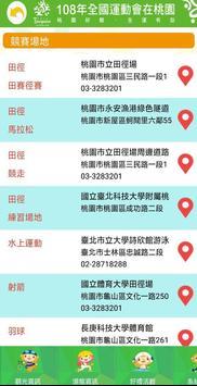 108全國運 screenshot 6