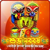 Bangla Noboborsho LWP