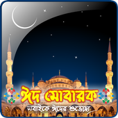 Eid Live Wallpaper icon