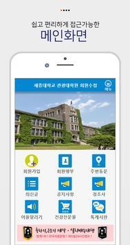 세종대학교 관광대학원 screenshot 1