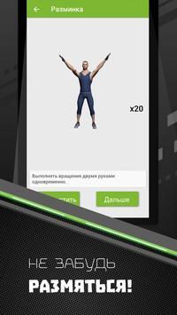 100 отжиманий курс тренировок. Мощная грудь и руки скриншот 9