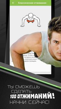 100 отжиманий курс тренировок. Мощная грудь и руки постер