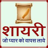 शायरी ( Shayari ) जो प्यार वापस लाये icon