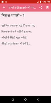 शायरी ( Shayari ) जो प्यार वापस लाये screenshot 1