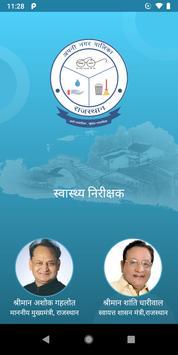 Apni Nagar Palika SI poster