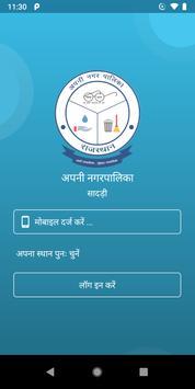 Apni Nagar Palika SI screenshot 1
