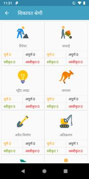 Apni Nagar Palika SI screenshot 2