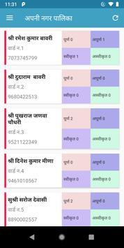 Apni Nagar Palika SI screenshot 3